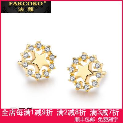 法蔻輕奢品牌珠寶S925銀耳釘女氣質個性創意星彩系列耳釘顯臉瘦的耳環情人節送女友