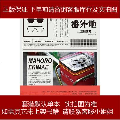 真幌站前番外地 [日] 三浦紫苑 上海人民出版社 9787208130548