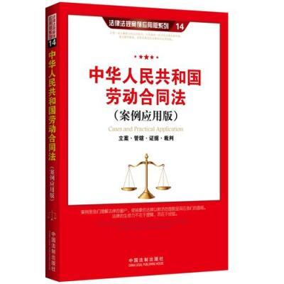 中華人民共和國勞動合同法(案例應用版):立案 管轄 證據 裁判