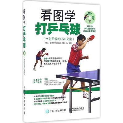 正版 看图学打乒乓球 那铎,灌木体育编辑组 编著 人民邮电出版社 9787115416841 书籍