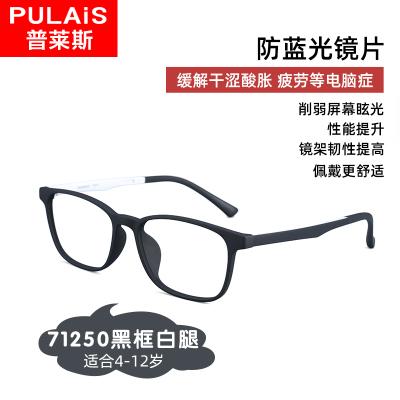 【兒童防藍光眼鏡】 普萊斯(Pulais)男女款學習專業護目眼睛抗紫外線防輻射藍光近視鏡 72127 配平光防藍光鏡片