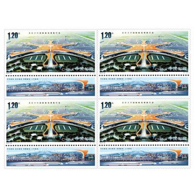 2019-22《北京大興國際機場通航紀念》 紀念郵票 四方連