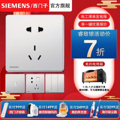【官方旗舰】西门子(SIEMENS)开关插座86型睿致纯白面板+银色边框 五孔 空凋 USB插座一站购齐