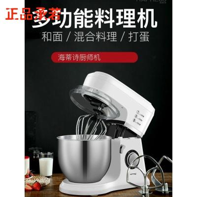 炒菜机海蒂诗和面机家用小型厨师机商用揉面机全自动打蛋机奶油打器