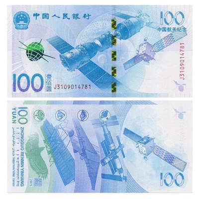 幸福臨 2015年中國航天紀念鈔 面值100元航天鈔 紀念鈔 單張
