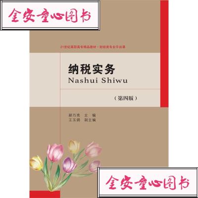 【单册】正版书籍 纳税实务(第四版)郝巧亮东北财经大学出版社有限责任