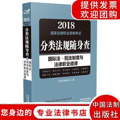 法律2018國家法律職業資格考試分類法規隨身查 國際法 司法制度與法律職業道德飛躍版隨身查 中國法制出版社