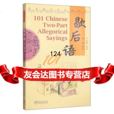 博古通今學漢語叢書:歇后語101尹斌庸;佳岑978132444華 9787513802444