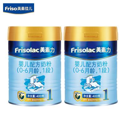 美素力(frisolac)美素佳兒嬰兒配方奶粉 1段(0-6個月嬰兒適用)400克*2罐(荷蘭原裝進口)