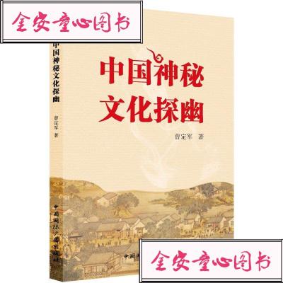 【单册】中国神秘文化探幽曹定军 著