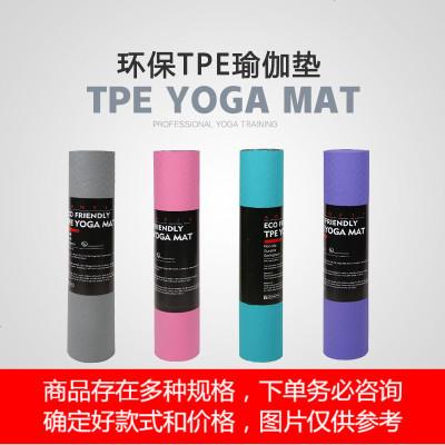 tpe防滑瑜伽垫初学者健身垫加厚加宽加长男女瑜珈垫地垫子家用