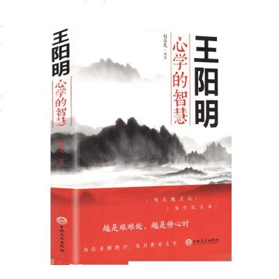六庫王守仁心學通俗讀物:王陽明心學的智慧宿春禮吉林文史