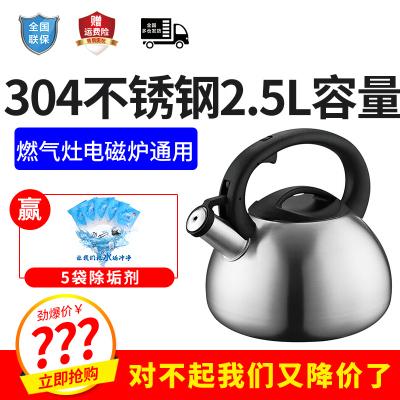 蘇泊爾燒水壺2.5升304不銹鋼開水壺鳴笛水壺沸水鳴音 燃氣明火電磁爐適用SS25N1