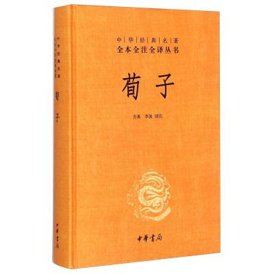 中華經典名著全本全注全譯:荀子