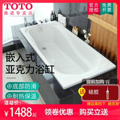 TOTO浴缸家用嵌入式亞克力成人洗泡澡盆1.5 1.7米PAY1550 1750HP