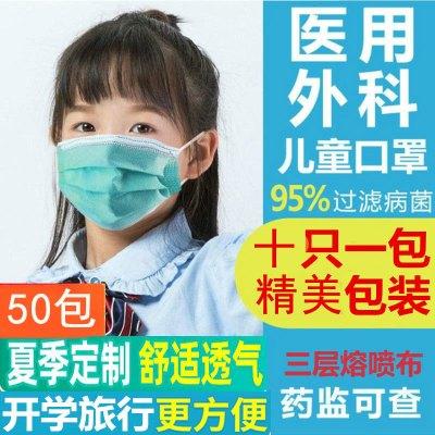50只兒童醫用外科一次性口罩三層防塵小孩男女童專用 醫用外科口罩10個一包【89%客戶選擇】