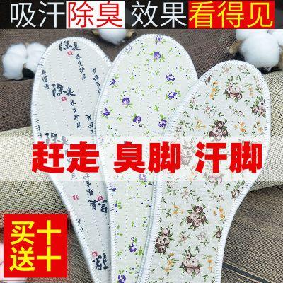 雪千寻【买10送10】除臭鞋垫男女透气吸汗防臭留香加厚皮鞋运动鞋垫四季