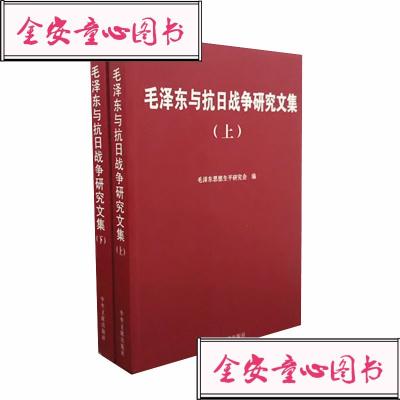 【单册】正版毛与抗日战争研究文集上下册