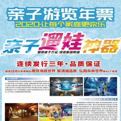 【南京親子年卡】168元涵蓋大南京近40家優質親子場館 超長有效期 免票價值¥4490+ 新增多家高品質親子場館