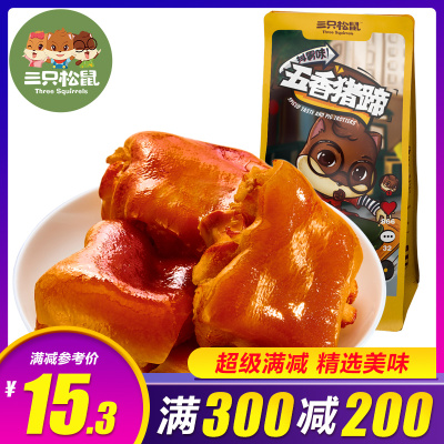 新品【三只松鼠_抖胃味_豬蹄180g】休閑零食小吃熟食五香味鹵味即食豬手