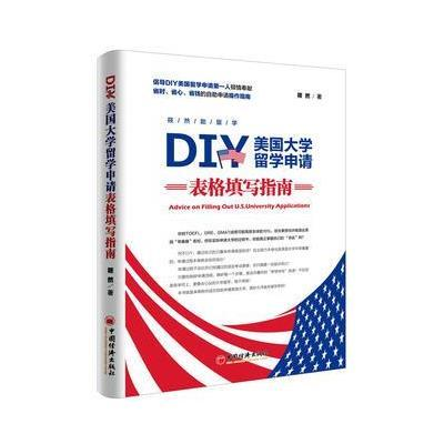 正版書籍 DIY美國大學留學申請表格填寫指南 97875135324 中國經濟出版社