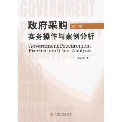 政府采購實務操作與案例分析(第二版)