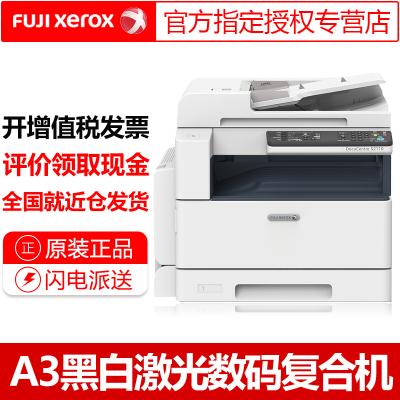 富士施乐(Fuji Xerox)S2110n/S2110NDA系列A3黑白激光打印机复印彩色扫描一体机复印机数码复合机替代S2011主机 标配
