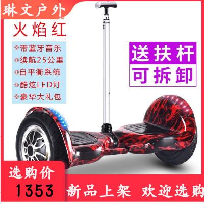 爵沃10寸帶扶手越野電動自平衡車雙輪成人體感兒童兩輪智能代步車商品有多個顏色,尺寸,規格,拍下備注規格或聯系在線客服