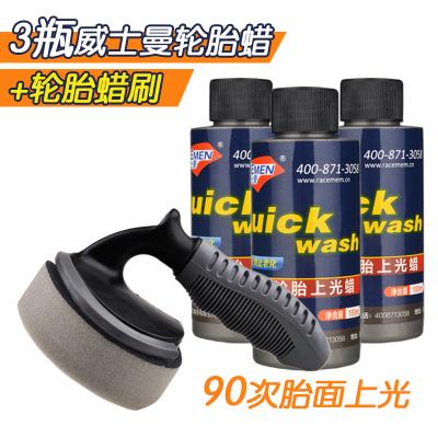 威士曼輪胎清潔美容上光蠟套裝 3瓶輪胎上光蠟配蠟刷 持久上光 蠟不沾手中性不傷輪胎不傷手