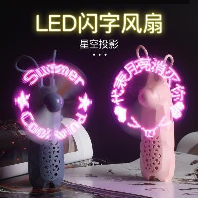 軟萌迷你小風扇USB充電電扇卡通夜燈發光字幕多款式兒童夏日降溫帶掛繩789-6(顏色隨機)