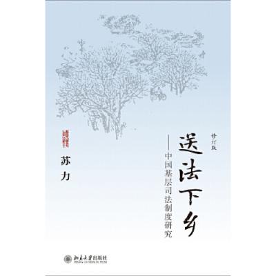 送法下鄉--中國基層司法制度研究