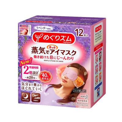 日本原装花王KAO蒸汽眼罩 睡眠眼罩/肩贴/腹部贴眼部套装 眼罩- 薰衣草12枚/盒