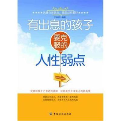 【正版图书】有出息的孩子要克服的人性弱点9787506486095王焕斌中国纺织出