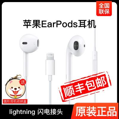 Apple蘋果原裝耳機入耳式有線手機耳機iphone11pro 7/8/X/ XR/8plus/ipad蘋果耳機正品