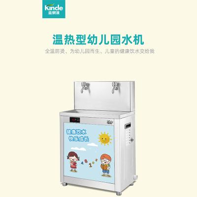 金泉淶幼兒園專用飲水機全溫水設計防燙傷