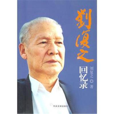 全新正版 刘复之回忆录