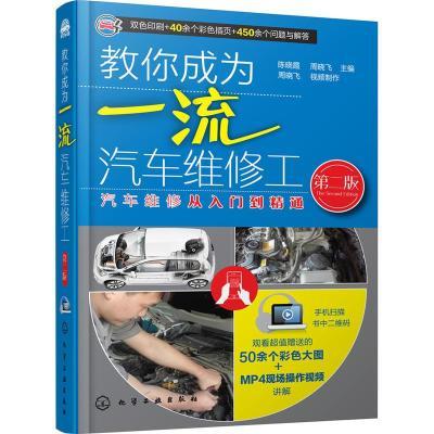 教你成為一流汽車維修工 陳曉霞,周曉飛 主編 著 專業科技 文軒網