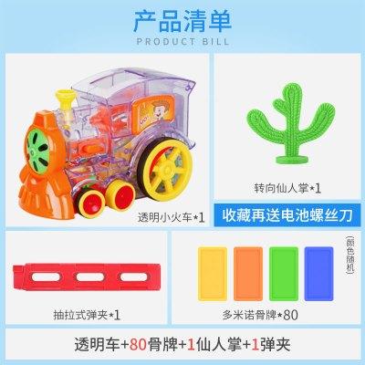 兒童多米諾骨牌小火車飛機自動投放車男孩電動發牌女玩具哈迷奇 透明+80骨牌+1送2電池