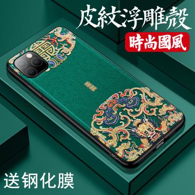 安美宝 苹果11promax手机壳iphonexr潮皮纹浮雕11中国风11pr防摔xsmax潮xs套硅胶超薄x软壳