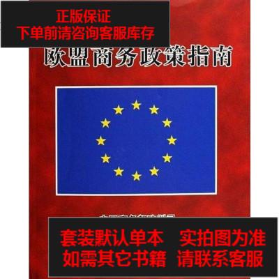 【二手8成新】歐盟商務政策指南 9787302127772