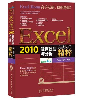 Excel 2010数据处理与分析实战技巧精粹 Excel Home  专业科技 文轩网