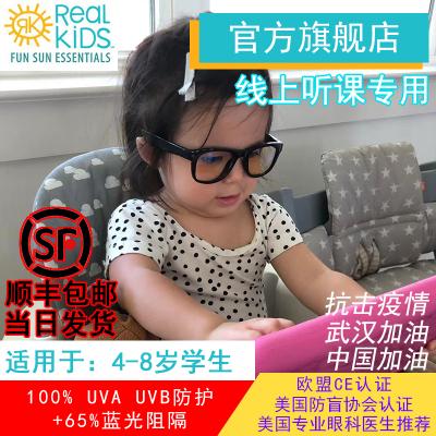 美國real kids shades兒童防輻射防藍光眼鏡男女童平光護目鏡玩手機電腦游戲電競 4+黑色 0°平光防藍光眼鏡