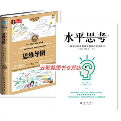 0811 水平思考 爱德华·德博诺+思维导图 东尼博赞2本书 创意思维训练书籍 创意思考方法技巧大全书籍 六项思