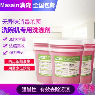商用洗碗機專用清潔劑 堿液光亮劑堿油濃縮餐具洗滌劑 多用洗滌液 商用 堿油 堿液 清潔劑