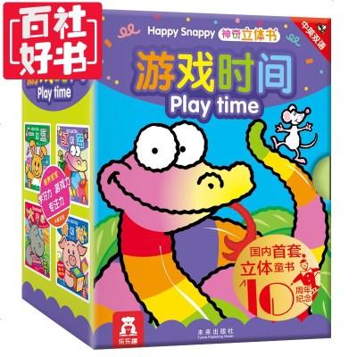 【樂樂趣官旗】游戲時間立體書4冊-帶盒子 中英雙語