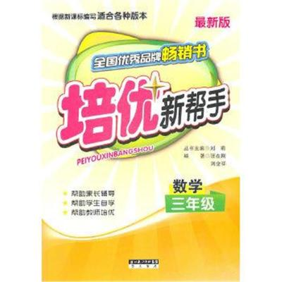 正版书籍 培优新帮手小学数学三年级(版) 9787540304614 崇文书局(原湖北
