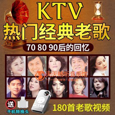 KTV怀旧老歌经典歌曲MV金曲车载音乐U盘内存卡MP4高清视频非DVD碟