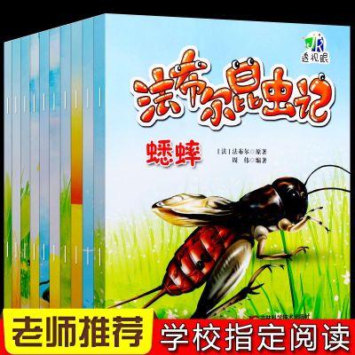 全10册 法布尔昆虫记 正版  小学生青少版原著课外书阅读 套装 拼音读物儿童绘本故事书 周岁少儿6-8-9-12岁
