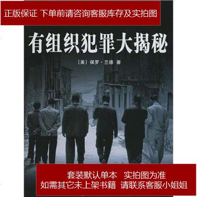 有組織犯罪大揭秘 保羅?蘭特 中國旅游出版社 9787503224188
