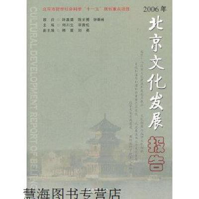 [購買前咨詢]2006年北京文化發展報告劉川生,宋貴論 主編文化藝